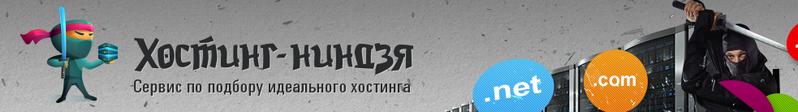 hosting-ninzya