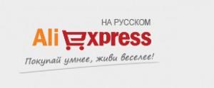 internet_magazin_Aliexpress