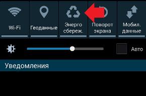 energosberezheniya-na-android-smartfona